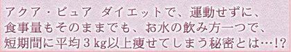 アクアピュア1.jpg